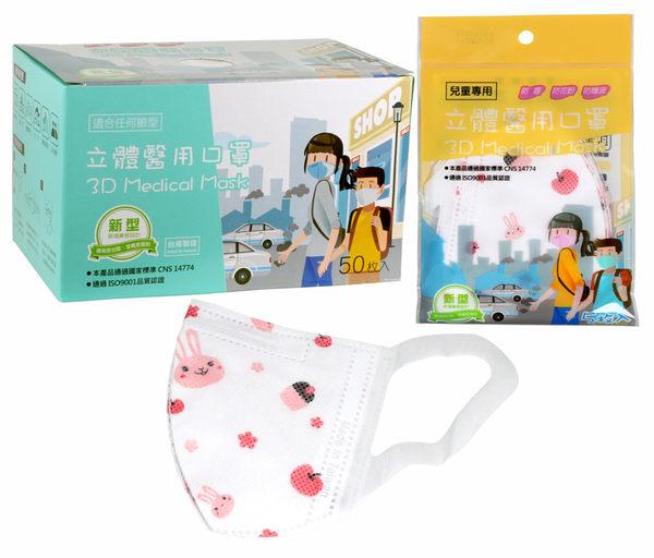 【醫康生活家】永猷 兔兔/怪手兒童立體醫用口罩 50入/盒(5入/包,一盒10包)