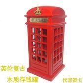儲蓄罐超大 倫敦電話亭存錢罐創意 成人 木質零錢罐 英倫家居擺件 露露日記