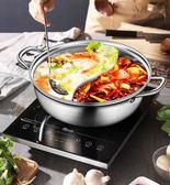 鴛鴦鍋電磁爐專用304不銹鋼加厚家用火鍋鍋盆2-4-6干鍋涮鍋5-8人