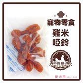【酷司特】寵物零食 雞米啞鈴 160g*5包組(D001F75-1)