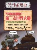 (二手書)不寒而慄的第二次世界大戰