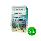 【長庚生技】微藻油DHA x1瓶(90顆/瓶)