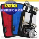 EZstick 多功能彈力收納板(小)(262x130mm) 紅/藍 擇一選購