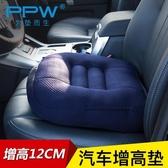 (快出)坐墊 PPW汽車增高坐墊男女練車學車開車加厚駕考駕照防滑墊子椅子座墊