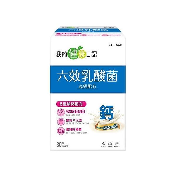我的健康日記 六效乳酸菌高鈣配方(30包/盒)【小三美日】