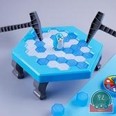 敲冰塊專注力思維訓練拯救企鵝破冰邏輯桌游益智玩具【福喜行】