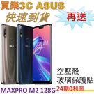 ASUS ZenFone Max Pro M2 手機4G/128G,送 空壓殼+玻璃保護貼,分期0利率,ZB631KL