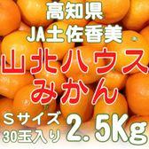 【果之蔬-全省免運】頂級日本高知縣山北溫室蜜柑32-40顆(原裝2.5KG±10%/盒)