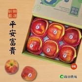 【南紡購物中心】綠田農場.嚴選平安富貴禮盒(蘋果x6粒/盒)