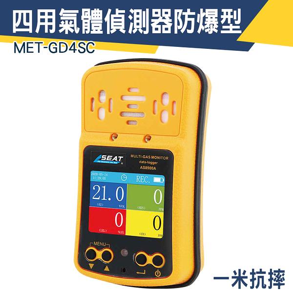 【儀特汽修】氣體分析儀 消防裝備器材 校正 氧氣 防爆型 MET-GD4SC 氣體偵測器高雄 四用氣體偵測器