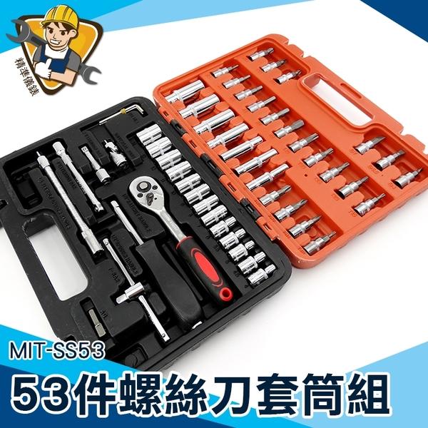 螺絲刀套筒組53件 螺絲刀 螺絲刀套裝 分離式手柄家常套筒 工具套筒組 MIT-SS53