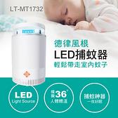 【德律風根】LED吸入式捕蚊器 LT-MT1732
