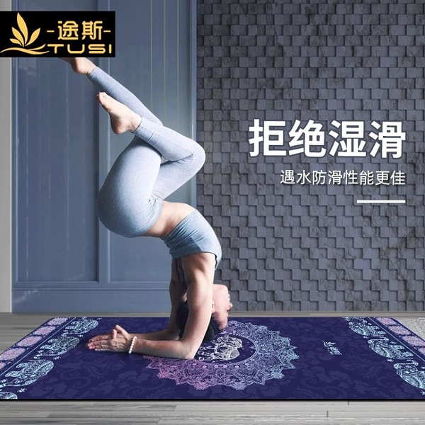 途斯瑜伽墊加厚加寬加長初學者女健身墊tpe防滑瑜珈墊子地墊家用 雙十二全館免運
