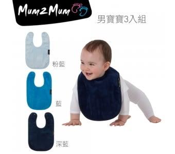 紐西蘭 Mum 2 Mum 機能型神奇口水巾圍兜-寶寶款3入組(男寶寶) 出生至3歲 吃飯衣 口水衣 防水衣