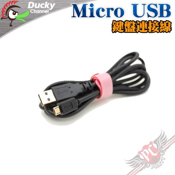 [ PC PARTY ] 創傑 Ducky Micro usb 鍵盤連接線