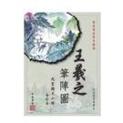 《享亮商城》N-0160-2   王羲之筆鎮圖   0954