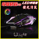 【ATake】M5電競惡霸RGB發光七彩炫冷光呼吸燈滑鼠 4段DPI變速調整 8組自定義鍵 防滑鋸齒滾輪