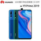 HUAWEI Y9 Prime 2019 (4G/128G) 1600萬升降自拍鏡頭手機◆首批送華為大禮包(頭戴耳機+指環扣+時尚水杯)