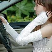 防曬手套女夏季擋紫外線薄款冰蕾絲防曬袖套夏天長款開車手臂套袖 遇見生活