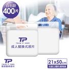 下殺單包190元►【勤達】成人尿片替換尿...