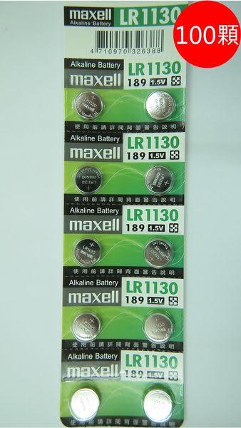 全館免運費【電池天地】MAXELL 手錶電池 鈕扣電池 LR1130 189 LR54 AG10 A389  100顆