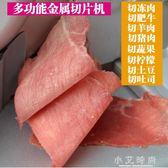 切片機家用電動羊肉片小型商用肥牛捲馬鈴薯刨凍牛肉吐司面包切肉機 igo