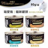 *KING WANG*【12罐】德國 Miamor《喵愛我 貓咪罐頭》80g/罐 四種口味可選擇