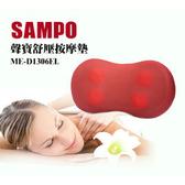 【艾來家電】 【分期0利率+免運】SAMPO 聲寶紓壓按摩墊 (ME-D1306EL)