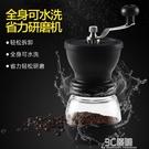 研磨機磨豆機手搖咖啡豆研磨機水洗家用陶瓷芯磨粉咖啡豆手動咖啡機 3C優購HM