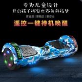 雷龍手提兩輪電動平行車成人雙輪智慧體感代步學生自平衡車 卡布奇諾HM