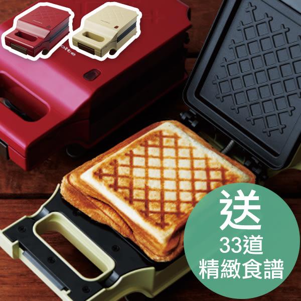 聖誕 交換禮物 三明治機 點心機 鬆餅機【U0059】recolte 日本麗克特 Quilt格子三明治機 完美主義