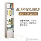 書架 書架落地簡約客廳收納窄縫小書櫃臥室簡易多層置物架子學生省空間 印象家品