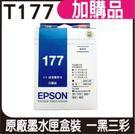 EPSON T177 (T177) 一黑三彩 原廠墨水匣組合包