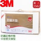 【南紡購物中心】3M 防螨記憶床墊中密度...