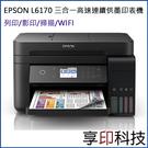 EPSON L6170 雙網三合一 高速...