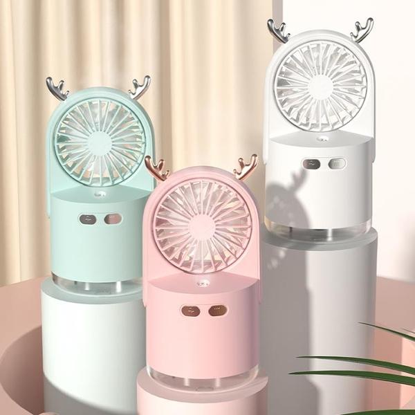 usb小風扇便攜式迷你小型學生宿舍桌面超靜音辦公室桌上噴霧加濕器可充電小電扇 創意空間