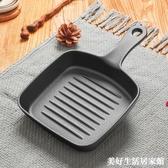 鍋小醬煎牛排鍋煎蛋鍋鑄鐵條紋鍋不粘鍋煎鍋家用無涂層加厚烙餅鍋ATF 美好生活