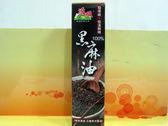 源順 超優極級低溫鮮榨100%黑麻油570ml/罐