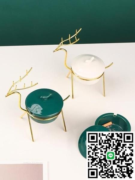煙灰缸北歐客廳裝飾小鹿擺件帶蓋陶瓷煙缸【海闊天空】