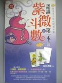 【書寶二手書T6/星相_NKY】認識紫微鬥數的第一本書_善老師