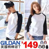 GILDAN美國棉七分袖拼接棒球T【GD76700】