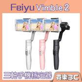 現貨 Feiyu 飛宇 Vimble2 三軸手機穩定器、自拍桿,人臉追蹤、物體鎖定,分期0利率