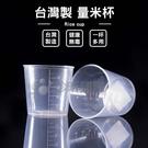 【珍昕】台灣製 量米杯 (容量約150cc)量杯/量米杯/盛米杯/杯子/計量杯