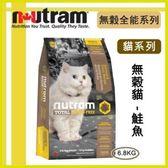 *WANG* 【送1kg一包】 紐頓nutram《無穀全能-貓 鮭魚配方T24》6.8kg