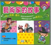 書立得-愛分享有聲系列22:藝術家的故事(CD)(B02122)
