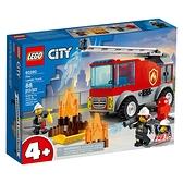 LEGO 樂高 CITY 城市系列 60280 雲梯消防車 【鯊玩具Toy Shark】