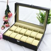 玻璃皮革12位手錶箱收錶收納箱收錶盒收錶整理箱收錶展示盒『艾麗花園』