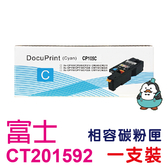 現貨含稅 1盒入富士Fuji CT201592 全新副廠藍色碳粉匣 CP105C.CM205b.CM205f.CM215b.CM215w.CP105b.CP205.CP215w