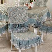 桌布布藝餐桌布椅套椅墊套裝椅子套罩