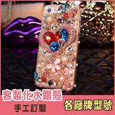 ZenFone5 Mate10 P20 Pro V30+ 紅米5 Plus Nokia 水鑽殼 手機殼 寶石愛心鑽殼